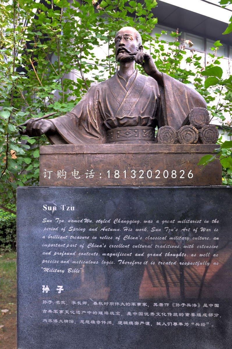 孙子铜雕 古代人物铜雕