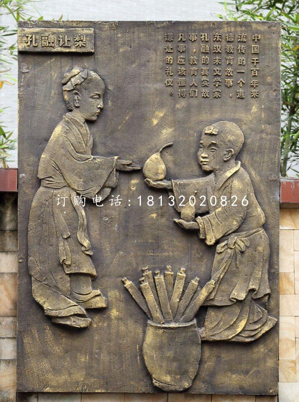 孔融让梨铜浮雕 校园铜浮雕