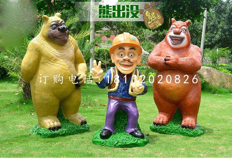 熊出没雕塑 玻璃钢公园卡通摆件