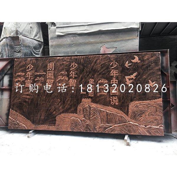 长城浮雕 少年中国说浮雕 校园浮雕