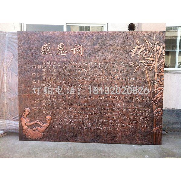 感恩词浮雕 校园铜浮雕