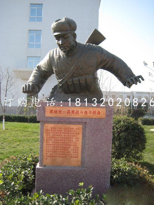 黄继光铜雕 校园名人铜雕