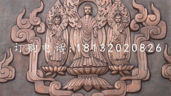 西方三圣铜浮雕寺庙佛像