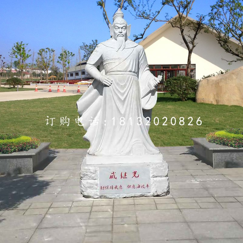 戚继光石雕古代人物雕塑