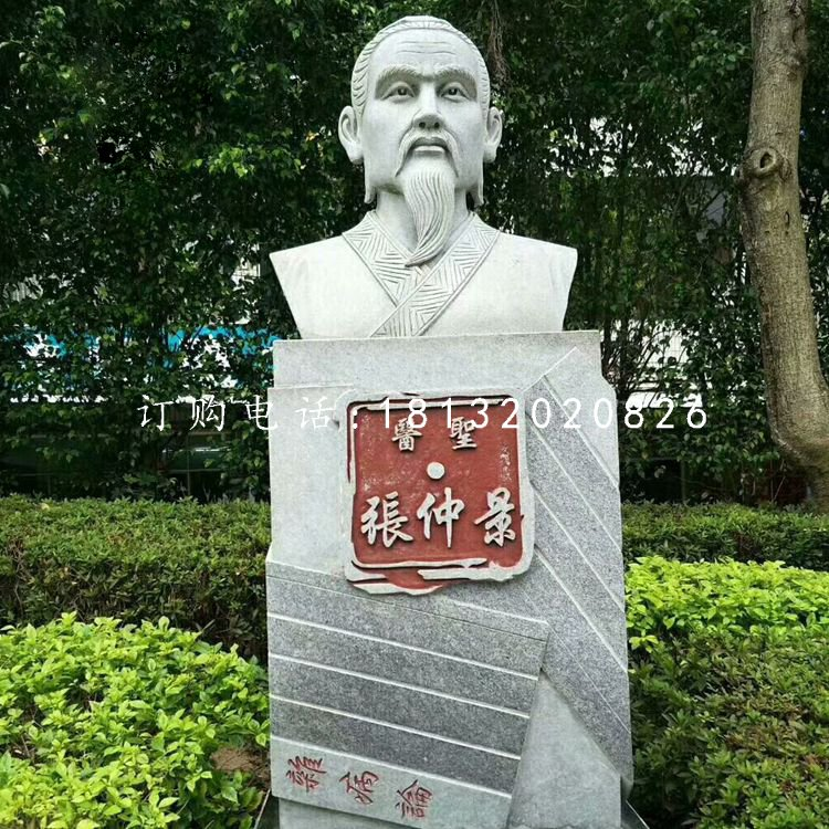 张仲景胸像石雕,公园名人石雕