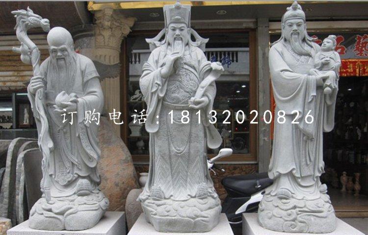 神仙石雕,福禄寿三星石雕