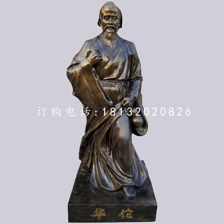 华佗人物雕塑,玻璃钢仿铜
