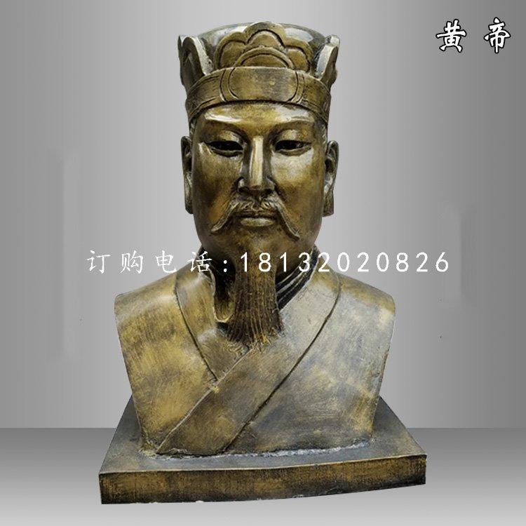黄帝胸像雕塑,仿铜玻璃钢古代人物