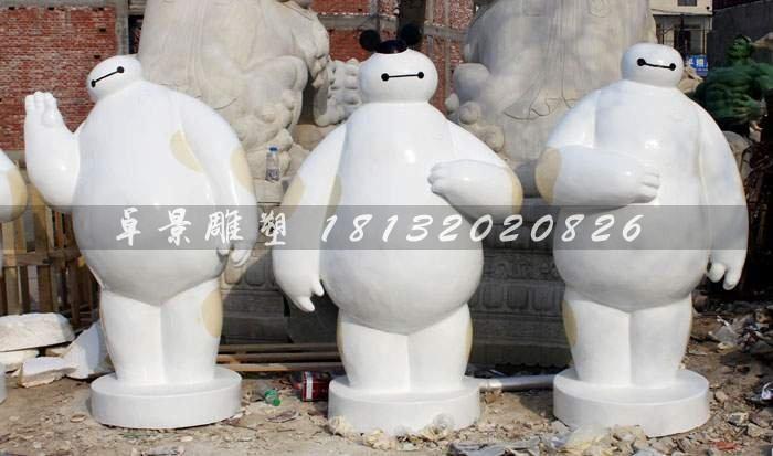 大白雕塑,玻璃钢卡通雕塑