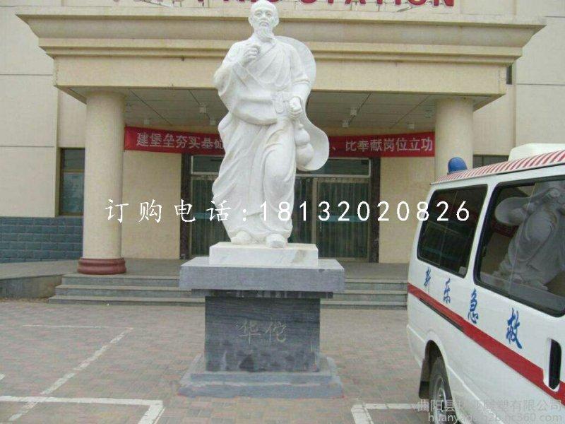 汉白玉华佗石雕,医院人