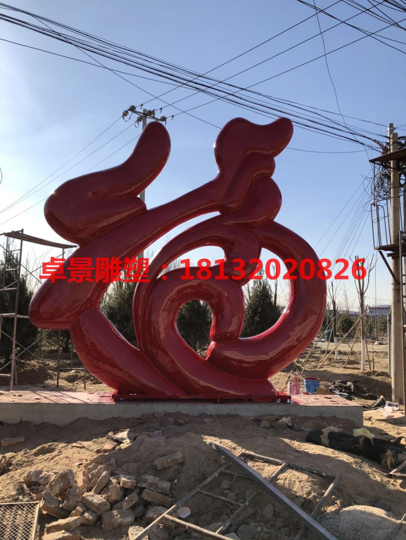 不銹鋼福字雕塑  北京旁各莊上福村