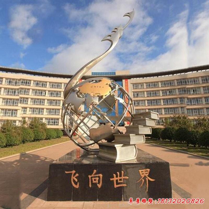 不銹鋼校園飛向世界抽象書籍地球雕塑
