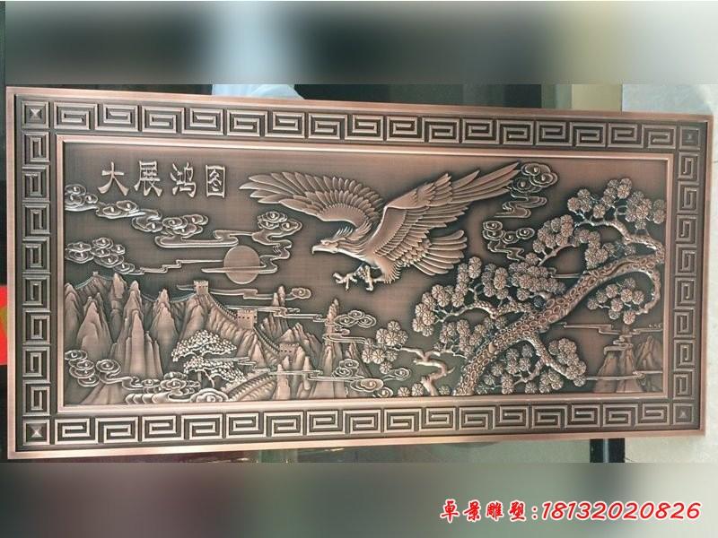 大展宏圖銅浮雕老鷹