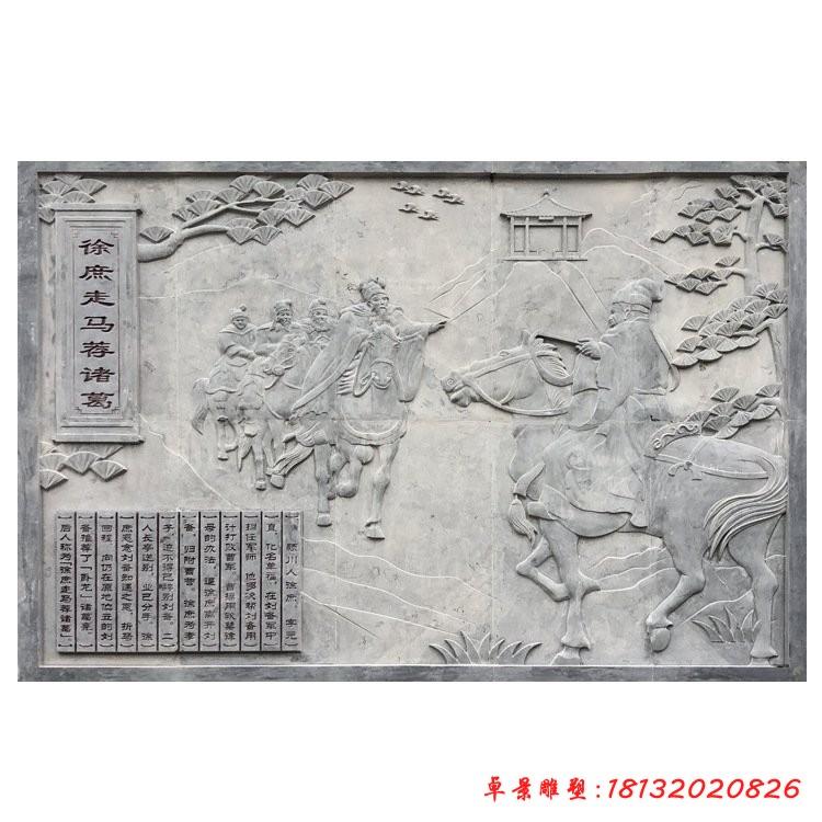 古代歷史故事石浮雕