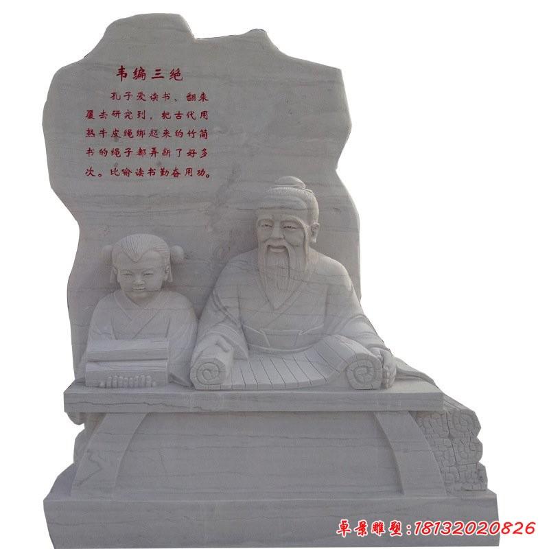漢白玉韋編三絕石雕
