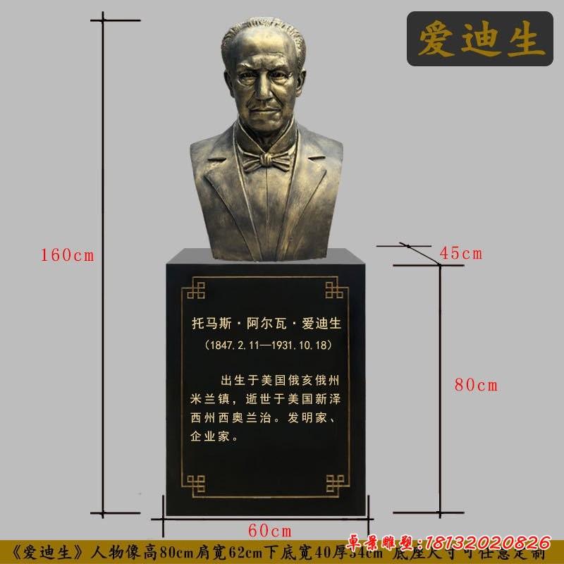 銅雕愛迪生胸像