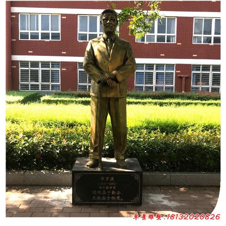 校園華羅庚銅雕