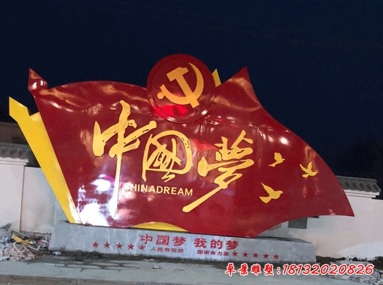 不銹鋼中國夢黨旗雕塑