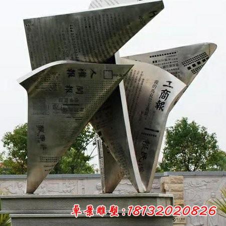 不銹鋼報紙雕塑